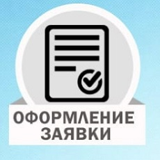 Оформление заявки