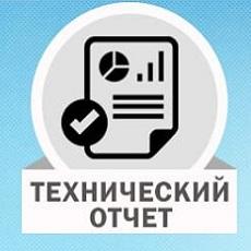 Технический отчет